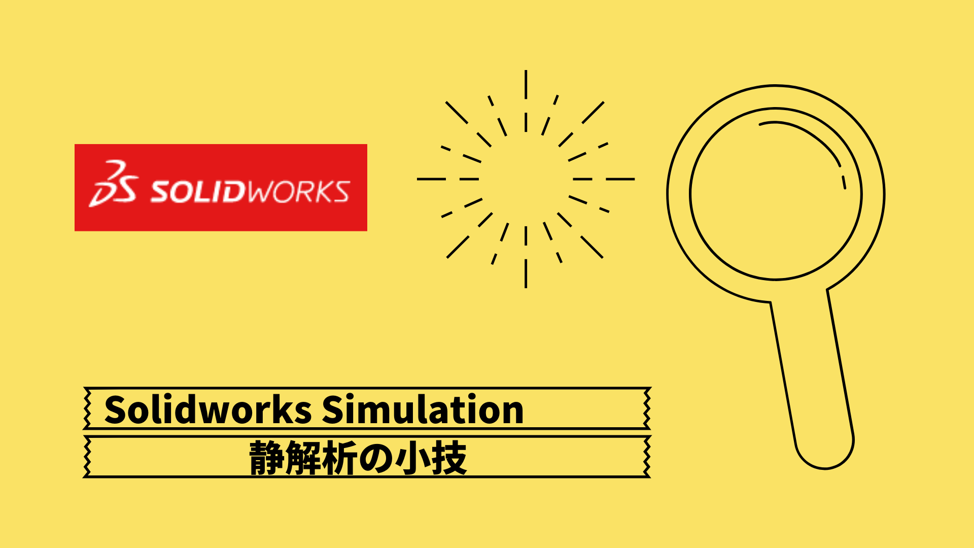 Soliworks Simulation